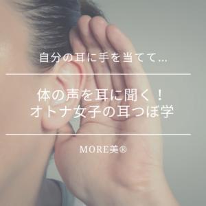 体の声を耳に聞く!オトナ女子の耳ツボ学